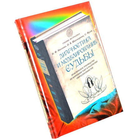 Купить Диагностика и моделирование судьбы. Практическое руководство по коррекции чакр и раскрытию сверхспособностей