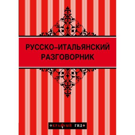 Купить Русско-итальянский разговорник