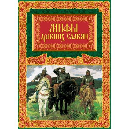 Купить Мифы древних славян