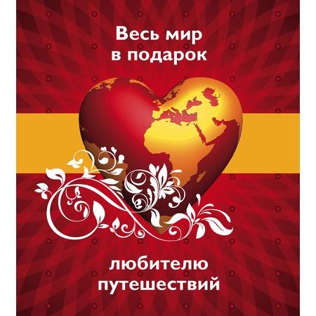 Купить Весь мир в подарок любителю путешествий