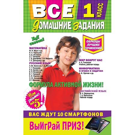 Купить Все домашние задания. 1 класс. Решения, пояснения, рекомендации