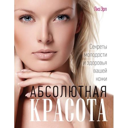 Купить Абсолютная красота. Секреты молодости и здоровья вашей кожи