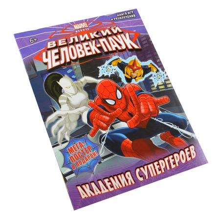 Купить Академия супергероев. Книга игр и развлечений