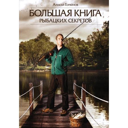 Купить Большая книга рыбацких секретов