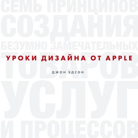 Купить Уроки дизайна от Apple
