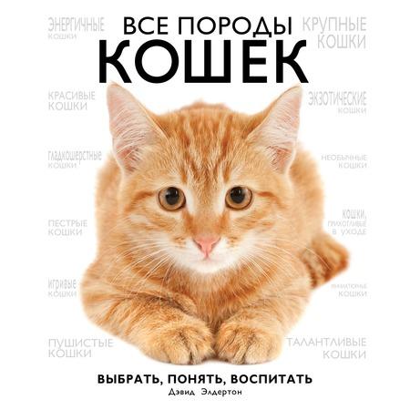 Купить Все породы кошек