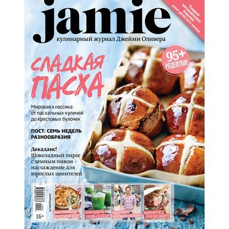 Купить Jamie Magazine № 3 (24), апрель 2014