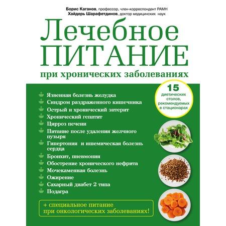 Купить Лечебное питание при хронических заболеваниях