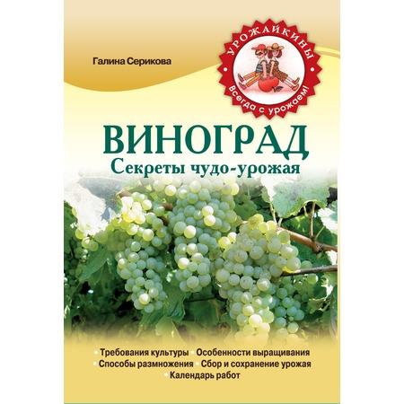 Купить Виноград. Секреты чудо-урожая