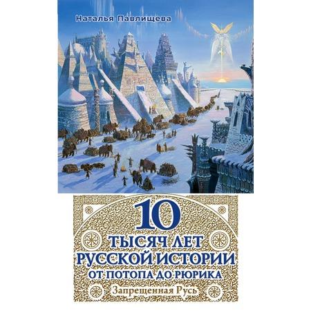 Купить 10 тысяч лет Русской истории – от Потопа до Рюрика. Запрещенная Русь
