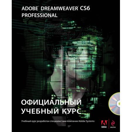 Купить Adobe Dreamweaver CS6. Официальный учебный курс (+ CD)