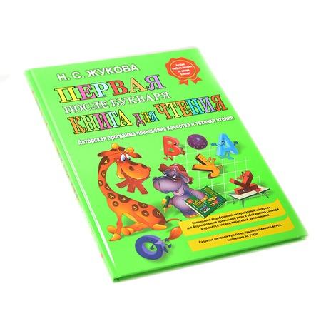 Купить Первая после Букваря книга для чтения