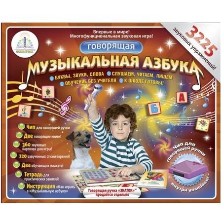 Купить Плакат электронный звуковой ЗНАТОК «Говорящая музыкальная азбука»