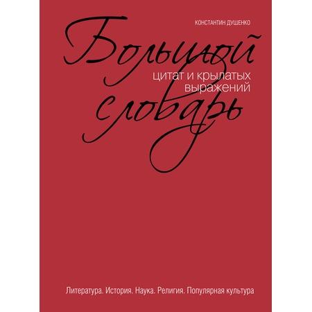 Купить Большой словарь цитат и крылатых выражений