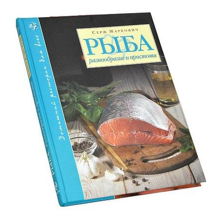 Купить Рыба. Разнообразие и простота
