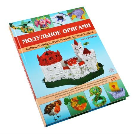 Купить Модульное оригами. Большая иллюстрированная энциклопедия