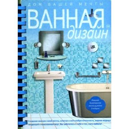 Купить Ванная. Дизайн. Дом вашей мечты