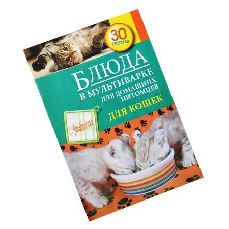 Купить Блюда в мультиварке для домашних питомцев. Для кошек