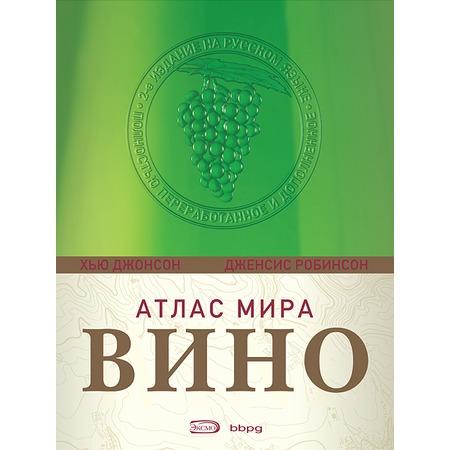 Купить Вино. Атлас мира