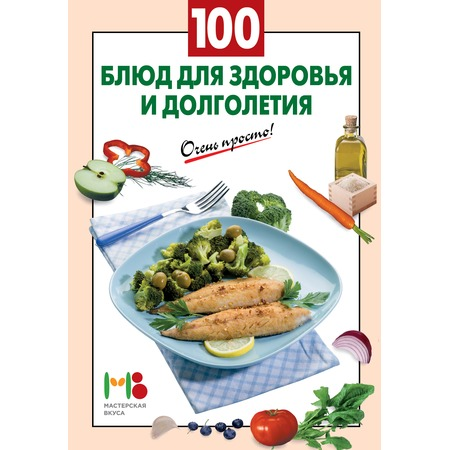 Купить 100 блюд для здоровья и долголетия