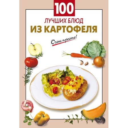 Купить 100 лучших блюд из картофеля