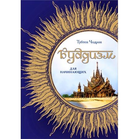 Купить Буддизм для начинающих