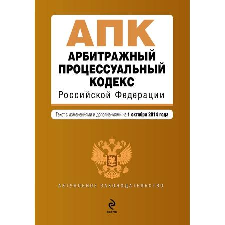 Купить Арбитражный процессуальный кодекс Российской Федерации. Текст с изменениями и дополнениями на 1 октября 2014 г.
