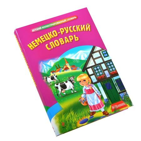 Купить Немецко-русский словарь
