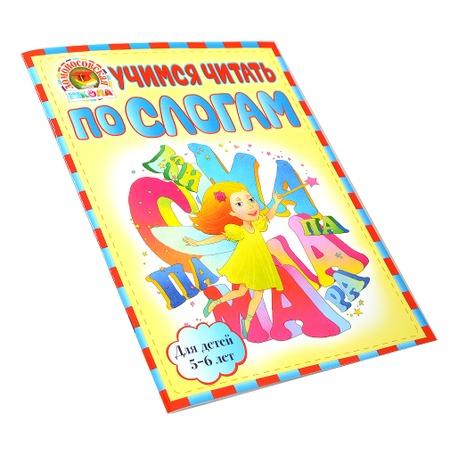 Купить Учимся читать по слогам (для детей 5-6 лет)