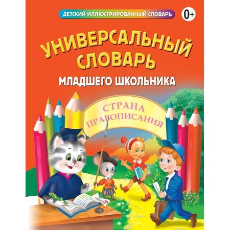 Купить Универсальный словарь младшего школьника