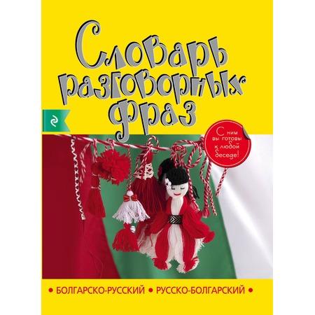Купить Болгарско-русский русско-болгарский словарь разговорных фраз