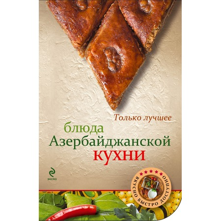 Купить Блюда азербайджанской кухни