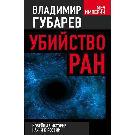 Купить Убийство РАН. Новейшая история науки в России