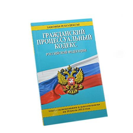 Купить Гражданский процессуальный кодекс Российской Федерации. Текст с изменениями и дополнениями на 10 июля 2014 г.
