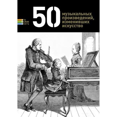Купить 50 музыкальных произведений, изменивших искусство