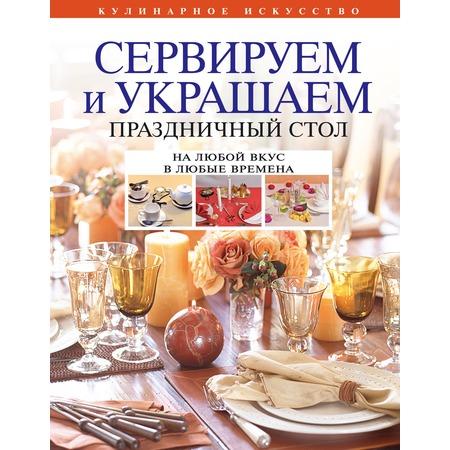 Купить Сервируем и украшаем праздничный стол