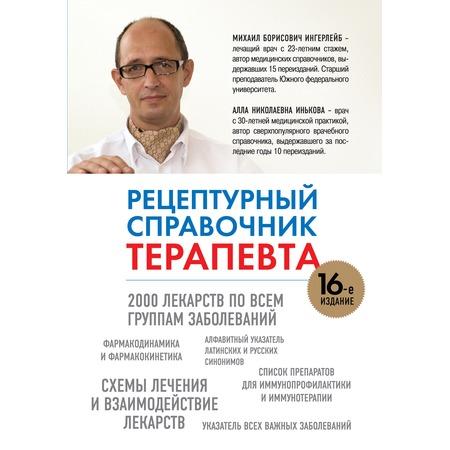 Купить Рецептурный справочник терапевта