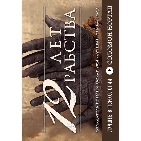 Купить 12 лет рабства. Реальная история предательства, похищения и силы духа