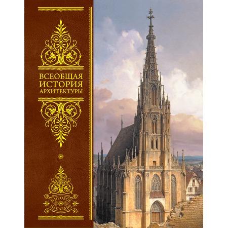 Купить Всеобщая история архитектуры