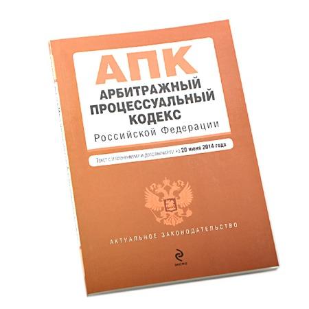 Купить Арбитражный процессуальный кодекс Российской Федерации. Текст с изменениями и дополнениями на 20 июня 2014 г.