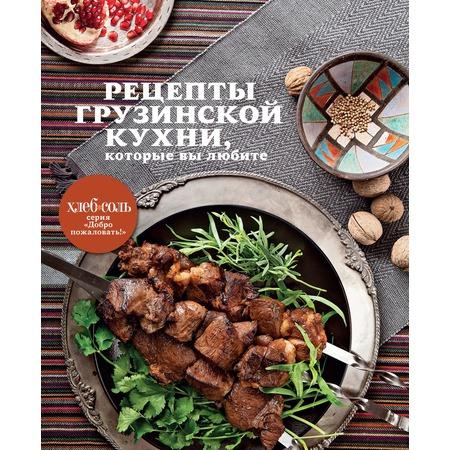 Купить Рецепты грузинской кухни, которые вы любите