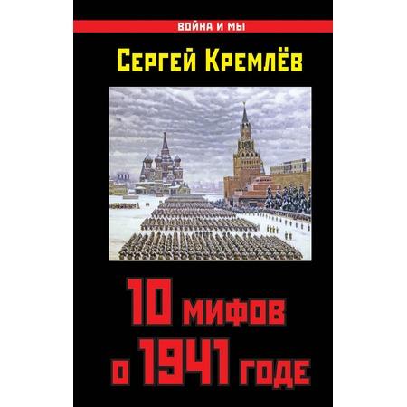 Купить 10 мифов о 1941 годе