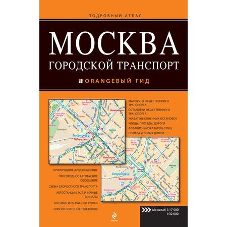 Купить Москва. Городской транспорт. Атлас