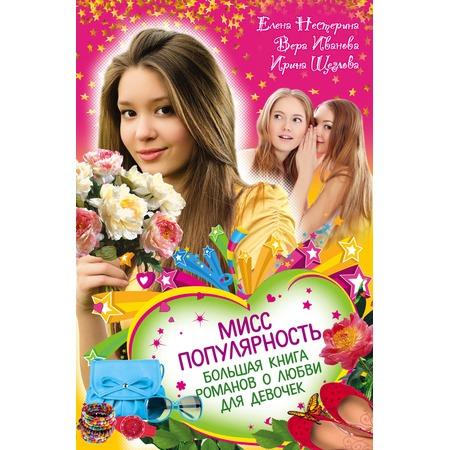Купить Мисс популярность. Большая книга романов о любви для девочек
