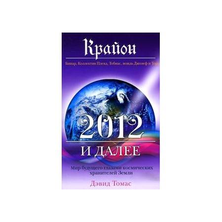 Купить Крайон. 2012 и далее. Мир будущего глазами космических хранителей Земли
