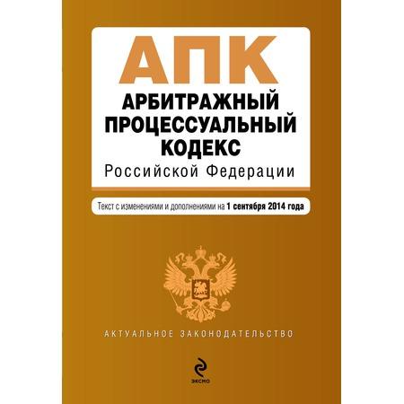 Купить Арбитражный процессуальный кодекс Российской Федерации. Текст с изменениями и дополнениями на 1 сентября 2014 г.