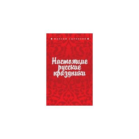 Купить Настоящие русские праздники