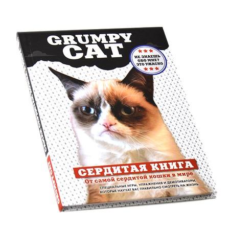 Купить Grumpy Cat. Сердитая книга от самой сердитой кошки в мире