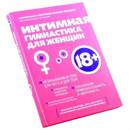 Купить Интимная гимнастика для женщин