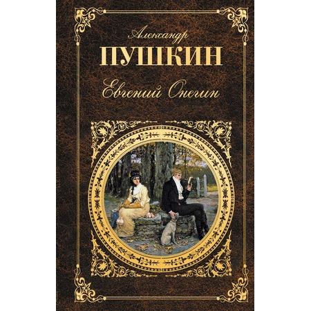 Купить Евгений Онегин